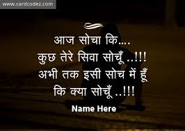 love sad hindi shayari whatsapp photo