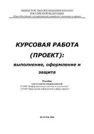 Манжула В Г Попов А Э Курсовая работа проект выполнение  Манжула В Г Попов А Э Курсовая работа проект