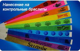Контрольные браслеты бумажные контрольные браслеты браслеты на руку Прайс лист new