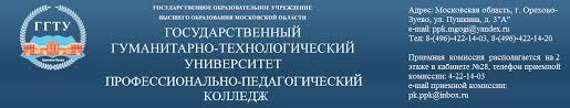 Заявка на дистанционное обучение в Профессионально-педагогический колледж Государственного гуманитарно-технологического университета