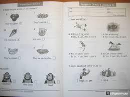 из для Английский язык Контрольные задания класс ФГОС  Седьмая иллюстрация к книге Английский язык Контрольные задания 2 класс ФГОС Быкова Дули Эванс Поспелова