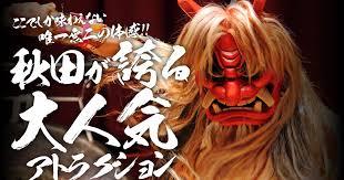 「男鹿温泉郷 五風なまはげ太鼓」の画像検索結果