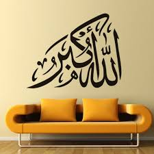 Muslim Arabic Calligraphy Bismillah Islamic Wall Stickers,Islamic Vinyl  Removable Wallpaper,Living Room Decals,Home Decor JD1340-in Wall Stickers  from Home ...