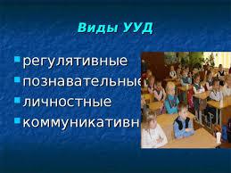 Условия успешного формирования универсальных учебных действий у  Виды УУД