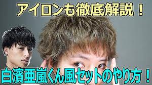 白濱亜嵐の髪型人気ランキングtop12短髪ショートパーマのセット法も