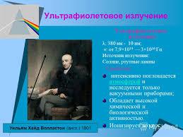 Презентация на тему ПРЕЗЕНТАЦИЯ по физике на тему Виды  5 Ультрафиолетовое излучение