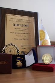 Диплом лучших ссузов России
