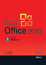 easy learning microsoft office 2010 include windows 7