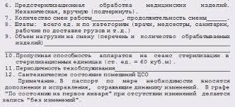 Отчет медсестры цсо на категорию d файл купить продать обмен  Вести учт всех покупок и поручений сдавать отчт в Быстрый и удобный поиск вакансий с ГородРабот Для претендующих на вакансию медсестра в цсо на сегодня