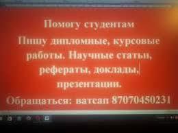 Курсовая Работа Услуги в Астана kz Дипломные курсовые работы Рефераты
