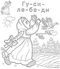 Раскраски для сказки гуси-лебеди