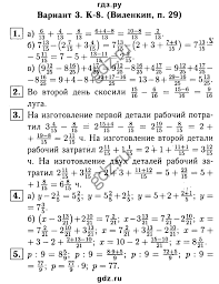 ГДЗ В контрольная работа Виленкин К математика класс   ГДЗ по математике 5 класс А С Чесноков дидактические материалы контрольная работа Виленкин