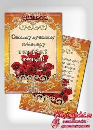 лет Стенгазеты плакаты открытки приглашения портфолио  Диплом на юбилей 55 лет