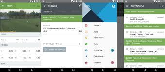 Cкачать Фонбет на Андроид бесплатно - Fonbet мобильная версия