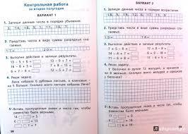 Контрольная работа за первое полугодие по математике класс  Контрольная работа за первое полугодие по математике 6 класс