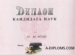 Купить диплом кандидата наук с гарантией a diploma com Диплом кандидата наук 2001 2007 гг