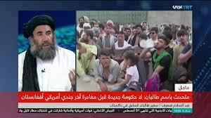 """TRT عربي on Twitter: """"سفير طالبان السابق في باكستان عبد السلام ضعيف لـTRT  عربي: لا حاجة لبقاء الأمريكيين لوقت أطول في أفغانستان… """""""