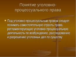 Понятие преступления в истории уголовного права hotel valeria ru Понятие преступления в истории уголовного права