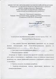 АННОТАЦИЯ Объектом дипломной работы является ПАО Совкомбанк pdf 2
