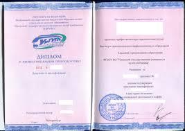 Структура ИДПО УрГУПС УрГУПС  диплом о профессиональной переподготовке предоставляющий право на ведение профессиональной деятельности в новой сфере
