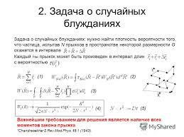 Презентация на тему Видов Павел Викторович МОДЕЛИ НЕГАУССОВЫХ  3 2
