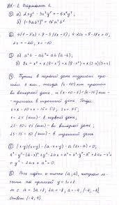 ГДЗ по алгебре класс Дидактические материалы Итоговые  Ответ к задаче № Вариант 2 Дидактические материалы гдз по алгебре 7 класс