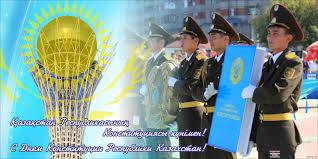 День Конституции Республики Казахстан все для казахстанского  Баннер День Конституции Казахстана