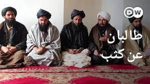 وثائقي   أفغانستان - الحياة في ظل حكم طالبان   وثائقية دي دبليو - YouTube