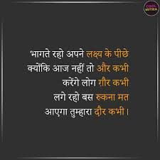 Inspirational Quotes Meaning In Hindi Daily Motivational Quotes