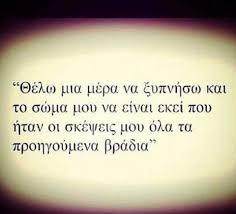 Greek Quotes About Love Impressive Pin By Giota Dalakoura On œ�Greek QuotesTextsLyrics Etc