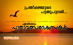 New Year Quotes Wishes Messages Images In Malayalam For WhatsApp Gorgeous Madhurification Quotes