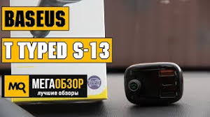 Обзор <b>Baseus T typed</b> S-13. <b>FM</b>-<b>трансмиттер</b> с тремя USB-портами