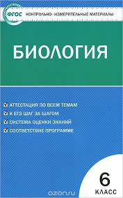 Биология класс Контрольно измерительные материалы Купить  Контрольно измерительные материалы Купить школьный учебник в книжном интернет магазине ru 978 5 408 01387 6