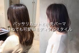 骨格診断ウェーブタイプのバッサリ毛先パーマ Hirokazu Kiriyama