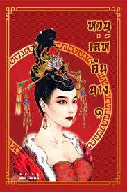 หวนเล่ห์คืนนาง มีE-bookเล่ม 1 และ 2นะคะ: นิยายรักจีนโบราณ