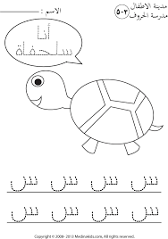 medinakids letter arabic siin letter trace and color worksheet ...