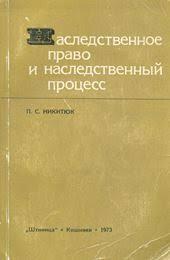 relp Наследственное право и наследственный процесс  Наследственное право и наследственный процесс