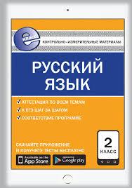 измерительные материалы Русский язык класс Контрольно измерительные материалы Русский язык 2 класс