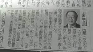 山本 博文 訃報