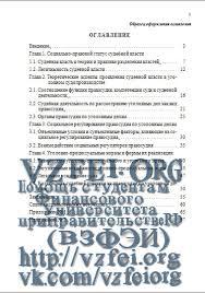 Конституционное право курсовая работа в ТФЮК Титульный лист работы Оглавление оформляется так