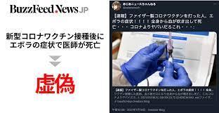 コロナ ワクチン 速報