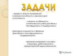 Презентация на тему Департамент образования и науки Приморского  4 охарактеризовать и проанализировать процесс учета расчетов с поставщиками и подрядчиками ИП Грибова Н А