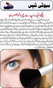 halke makeup se chehra khubsurat urdu beauty tips marriage makeup tips party makeup tips light makeup tips tips to make your face be
