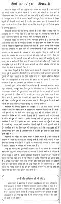 short essay in hindi on diwali pictures speech presentation  happy diwali 2017 hd images essay
