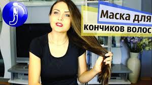 Маска для сухих и <b>секущихся</b> кончиков волос в домашних ...