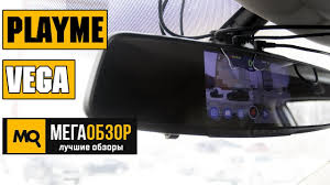 <b>Playme</b> VEGA обзор зеркало с <b>радар</b>-<b>детектором</b> - YouTube