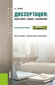 Книга Диссертация подготовка защита оформление для аспира  Диссертация подготовка защита оформление для аспира