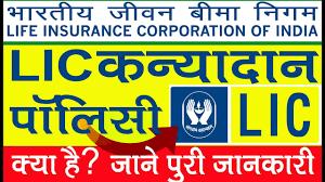 Lic Kanyadan Policy Details Hindi Lic Kanyadan Policy Benefits Life Insurance Comparison