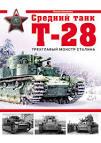 Т 35 сухопутные линкоры сталина максим коломиец