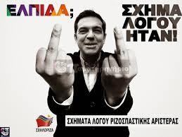 Αποτέλεσμα εικόνας για tsipras la8ro